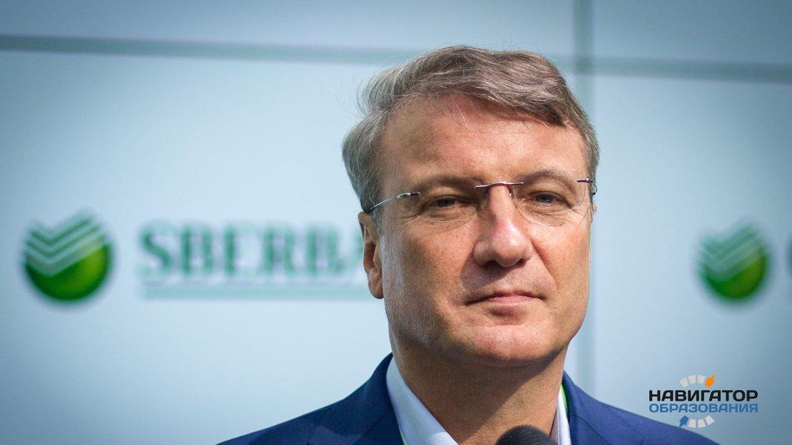 Г. Греф призвал изменить российскую образовательную модель
