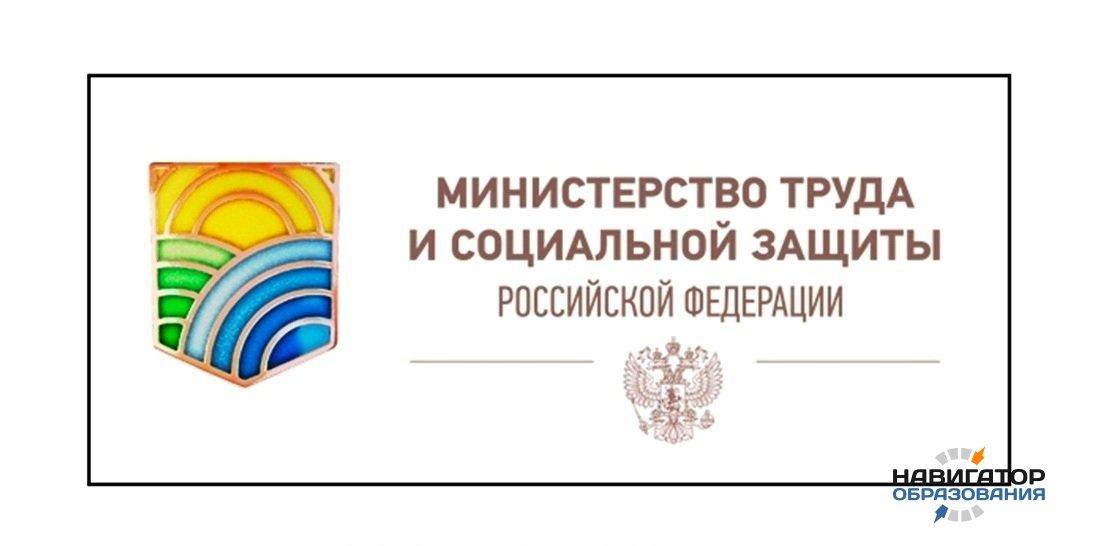 Минтруд РФ опубликовал рейтинг десяти наиболее высокооплачиваемых профессий