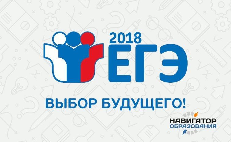 Стал известен проект расписания ЕГЭ-2018