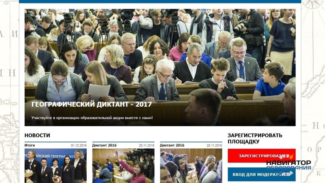 26 ноября пройдёт Всероссийский географический диктант