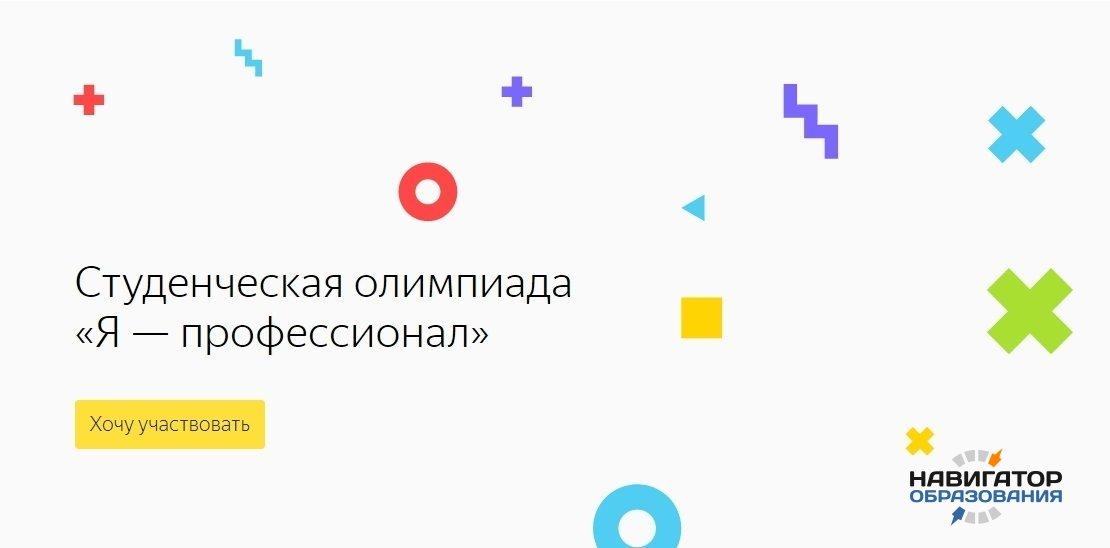 Вузы-лидеры проведут первую всероссийскую олимпиаду студентов «Я – профессионал»