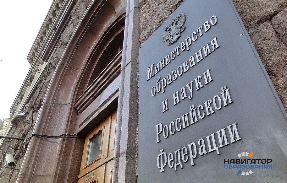 Минобрнауки РФ планирует общероссийский день приёма граждан и введение в экзамен по литературе устной части