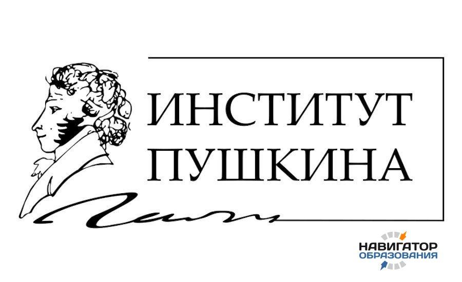 «Институт Пушкина» открылся в США