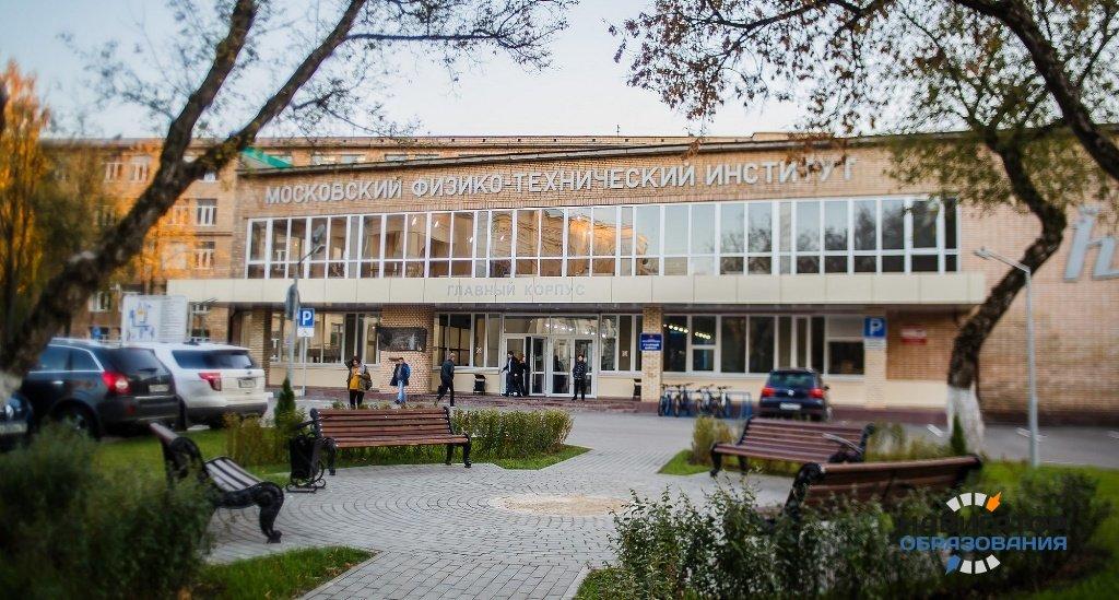 Десять вузов России вошли в предметный рейтинг THE по физике