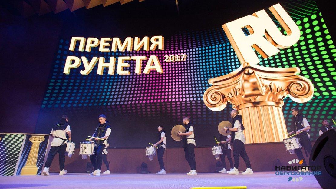 Итоги Премии Рунета 2017: лучшие образовательные сайты