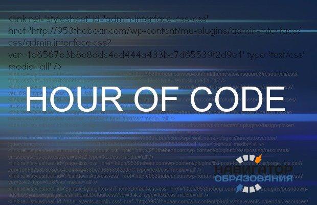 В России стартовала образовательная акция «Час кода»