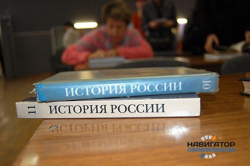 Профессиональное сообщество поддержало синхронизацию курсов российской и мировой истории