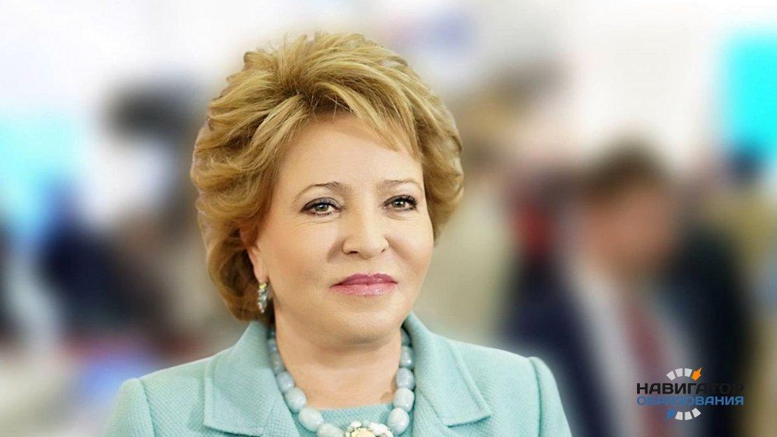 В. Матвиенко призвала к балансу в сфере онлайн-образования