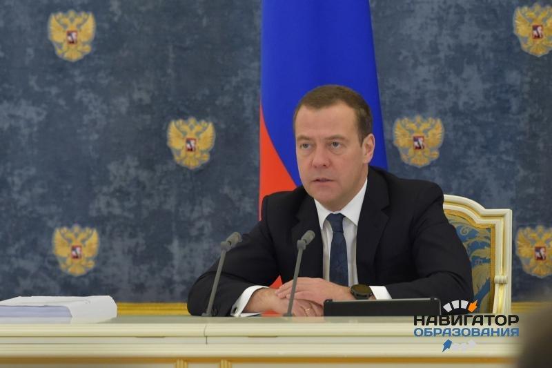 Д. Медведев призвал привести систему образования в соответствие с требованиями цифровой экономики