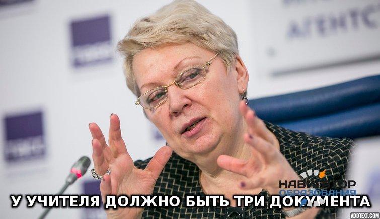 О намерении снизить бюрократическую нагрузку учителей в школах заявила глава Минобрнауки России