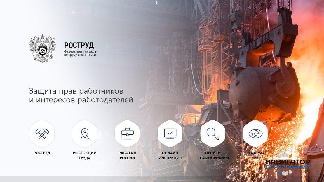 Роструд сформировал общероссийскую соцсеть деловых контактов