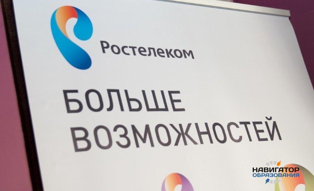 Госоператор «Ростелеком» намерен к 2022 году занять коло 15% рынка российского онлайн-образования