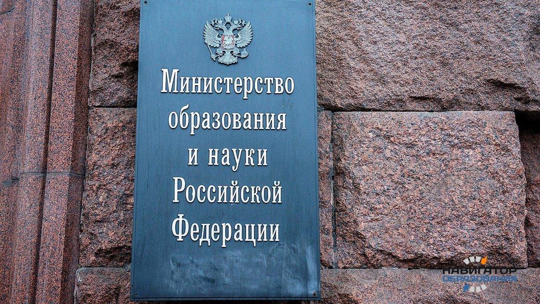 Минобрнауки РФ заменят новым ведомством