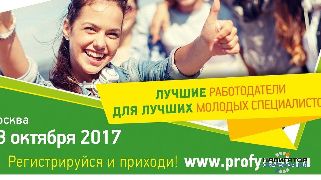 Молодежный форум «Профессиональный рост» – это карьерное мероприятие для студентов и выпускников вузов