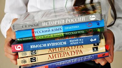 Минобрнауки РФ исключило 8 учебников из федерального перечня