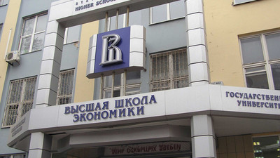 """НИУ """"Высшая школа экономики"""" стала лидером рейтинга вузов по версии фонда В. Потанина"""