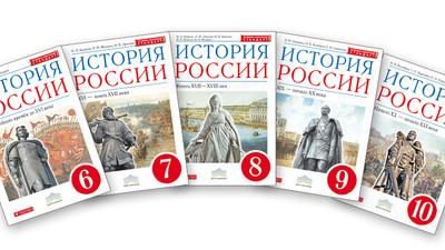 Свыше 750 тысяч школьников России изучают историю по новым учебникам