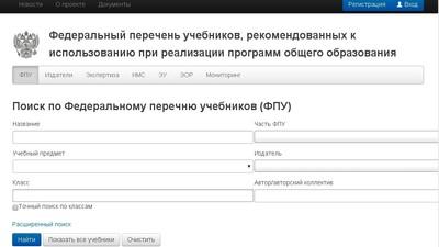 Минобразования РФ откроет портал с актуальной информацией об учебниках федерального перечня