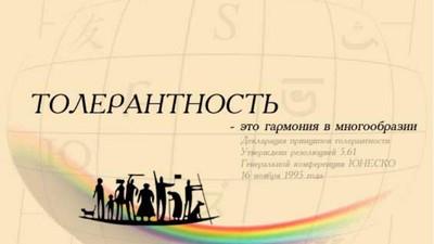Урок толерантности состоится во всех российских школах
