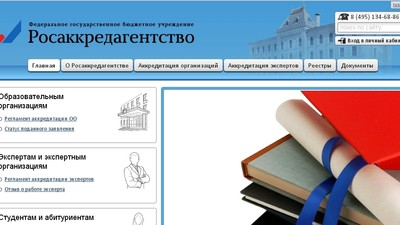 Поисковая программа-«паук» будет сканировать сайты вузов для Рособрнадзора