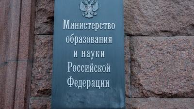 Минобрнауки РФ готово расторгнуть сотрудничество с Турцией
