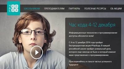В День информатики состоится образовательная IT-акция «Час кода»