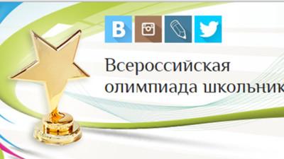 На проведение Всероссийской олимпиады учащихся школ в текущем году понадобится около 161 миллиона рублей