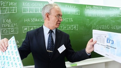 В Карелии депутаты проголосовали за отмену базового ЕГЭ по математике