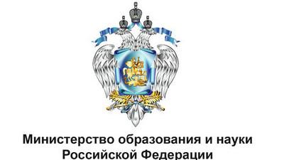 Минобрнауки РФ начал отбор региональных программ по строительству школ