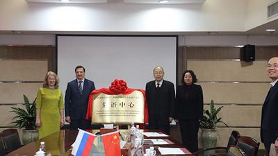 В Китае открылся Учебно-методический центр русского языка