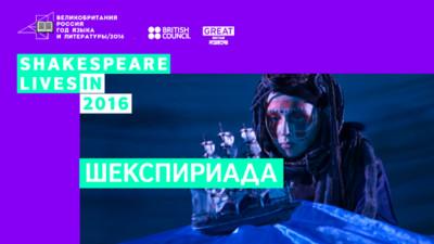 «Шекспириада» позволит учителям и школьникам посетить Великобританию