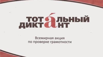 Участниками «Тотального диктанта» станут 150 тысяч человек