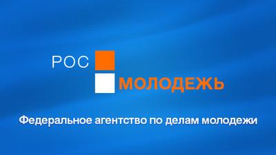Росмолодёжи увеличат грантовый фонд до 250 миллионов рублей