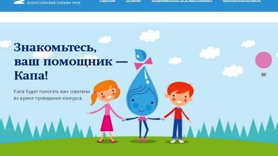 Трансляция Всероссийского онлайн-урока «Вода России» продлится до конца мая