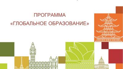 Программу «Глобальное образование» продлят до 2025 года