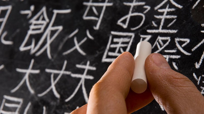 Доступны проекты программ основного и среднего общего образования по китайскому языку