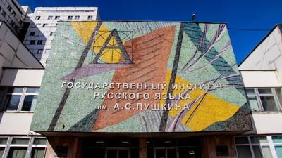 В Гаванском университете начнёт работу кафедра русского языка Института Пушкина