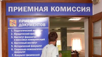 Рособрнадзор потребовал публиковать на сайтах вузов списки кандидатов к зачислению до 27 июля