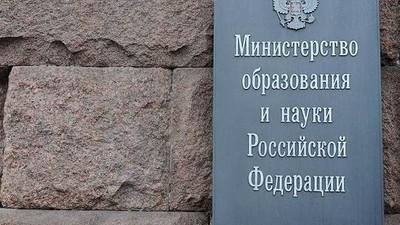 В Минобрнауки РФ опровергли информацию СМИ о сокращения научных сотрудников и бюджетных мест в вузах
