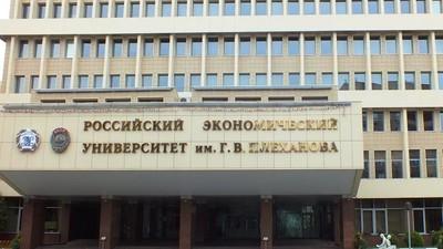 Из 46 филиалов РЭУ им. Г.В. Плеханова 13 будут закрыты