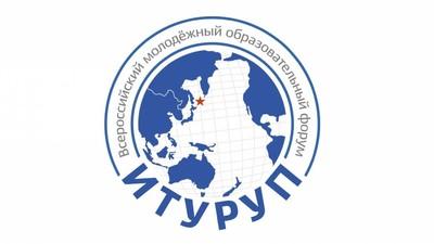 На Курилах стартовал молодёжный форум «Итуруп»