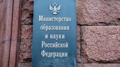 Доступ к международным ресурсам обойдётся Минобрнауки в 570 миллионов рублей