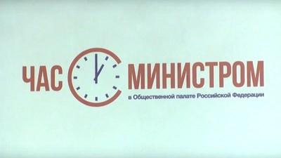 О. Васильева отвечает на вопросы участников онлайн-конференции «Час с министром»