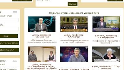 Число заявок на бесплатные онлайн-курсы МГУ достигло 25 тысяч