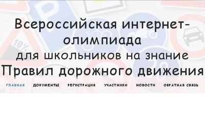 В России началась Всероссийская интернет-олимпиада по ПДД