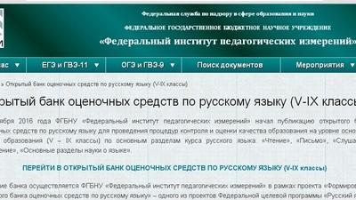 ФИПИ опубликовал банк оценочных средств по русскому языку для 5-9 классов