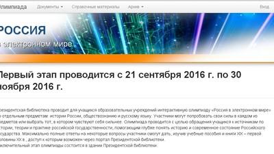 В Санкт-Петербурге пройдёт школьная олимпиада «Россия в электронном мире»