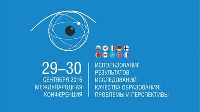 Вторая Международная конференция по развитию оценки качества образования соберёт в Москве 300 специалистов