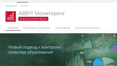 ABBYY запустила интернет-платформу оценки качества образования