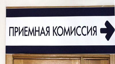 Вузы обязали размещать информацию о приёмных кампаниях в октябре